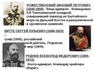 РОЖЕСТВЕНСКИЙ ЗИНОВИЙ ПЕТРОВИЧ (1848-1909) - Вице-адмирал . Командовал 2-й Ти