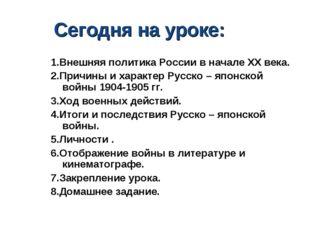 1.Внешняя политика России в начале XX века. 2.Причины и характер Русско – япо