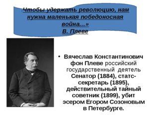 Вячеслав Константинович фон Плеве российский государственный деятель Сенатор