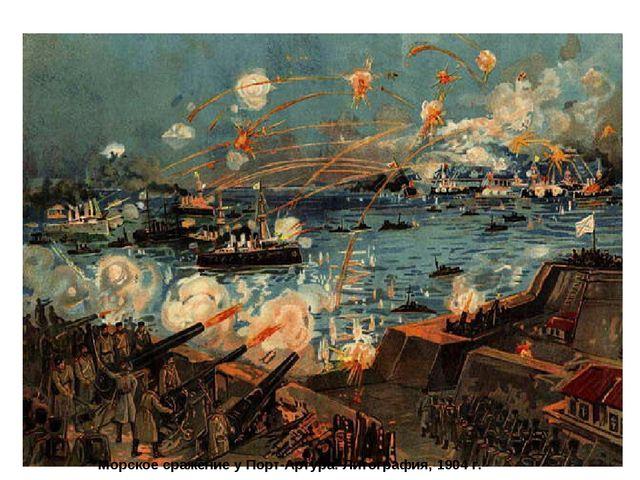 Морское сражение у Порт-Артура. Литография, 1904 г.