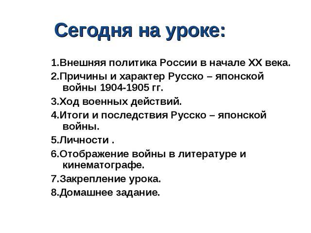 1.Внешняя политика России в начале XX века. 2.Причины и характер Русско – япо...