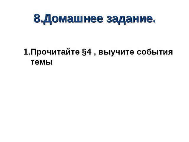 8.Домашнее задание. 1.Прочитайте §4 , выучите события темы