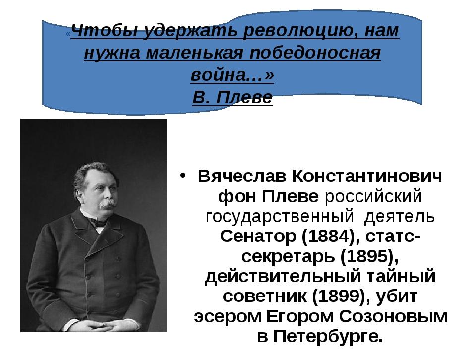 Вячеслав Константинович фон Плеве российский государственный деятель Сенатор...