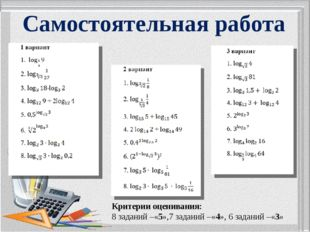 Самостоятельная работа Критерии оценивания: 8 заданий –«5»,7 заданий –«4», 6