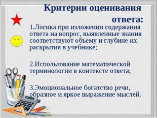 Критерии оценивания ответа: 1.Логика при изложении содержания ответа на вопро