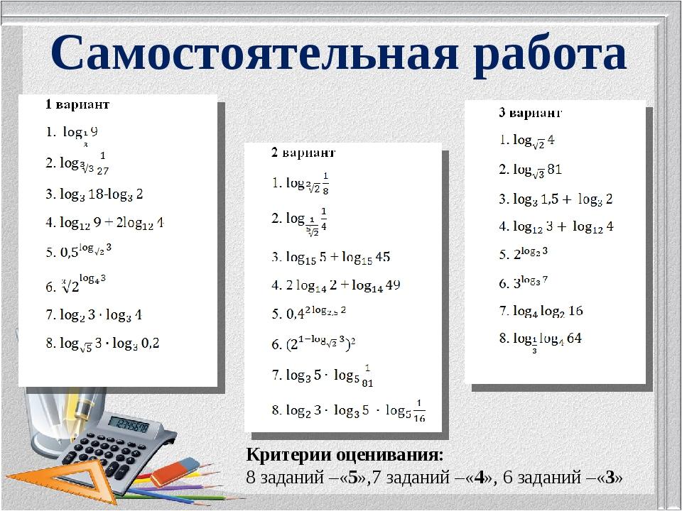 Самостоятельная работа Критерии оценивания: 8 заданий –«5»,7 заданий –«4», 6...