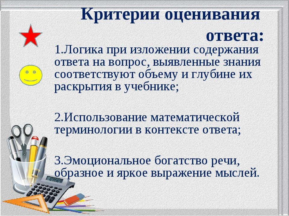 Критерии оценивания ответа: 1.Логика при изложении содержания ответа на вопро...