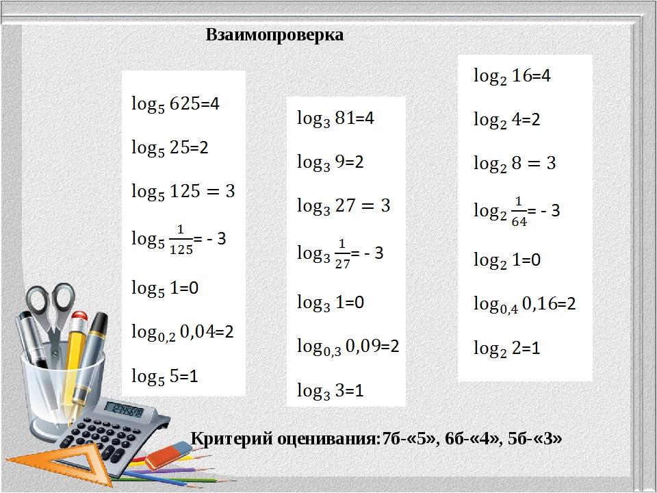 Взаимопроверка Критерий оценивания:7б-«5», 6б-«4», 5б-«3»