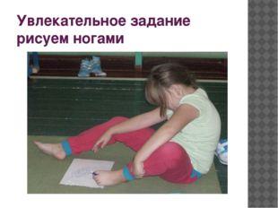 Увлекательное задание рисуем ногами