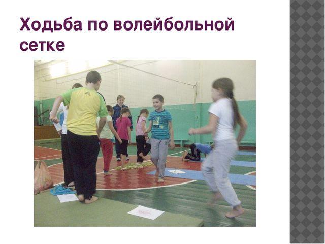 Ходьба по волейбольной сетке