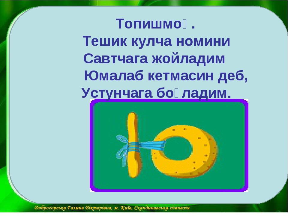 Топишмоқ. Тешик кулча номини Савтчага жойладим Юмалаб кетмасин деб, Устунчаг...