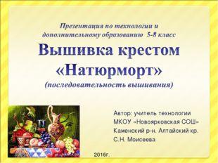 Автор: учитель технологии МКОУ «Новоярковская СОШ» Каменский р-н. Алтайский к