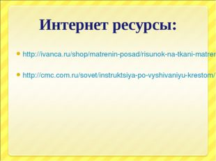 http://ivanca.ru/shop/matrenin-posad/risunok-na-tkani-matrenin-posad-mp-1137-