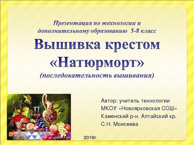 Автор: учитель технологии МКОУ «Новоярковская СОШ» Каменский р-н. Алтайский к...