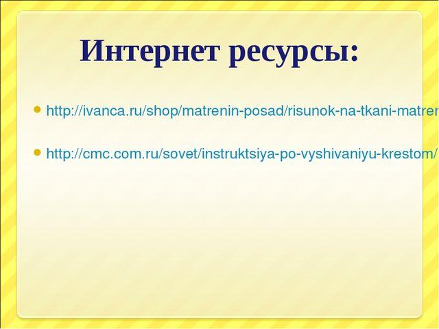 http://ivanca.ru/shop/matrenin-posad/risunok-na-tkani-matrenin-posad-mp-1137-...