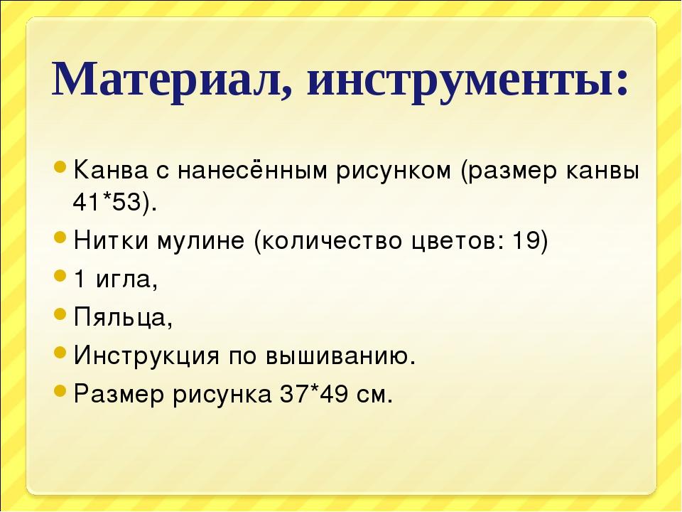Материал, инструменты: Канва с нанесённым рисунком (размер канвы 41*53). Нитк...