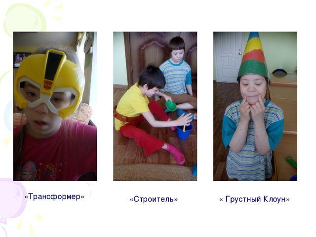 «Трансформер» «Строитель» « Грустный Клоун»