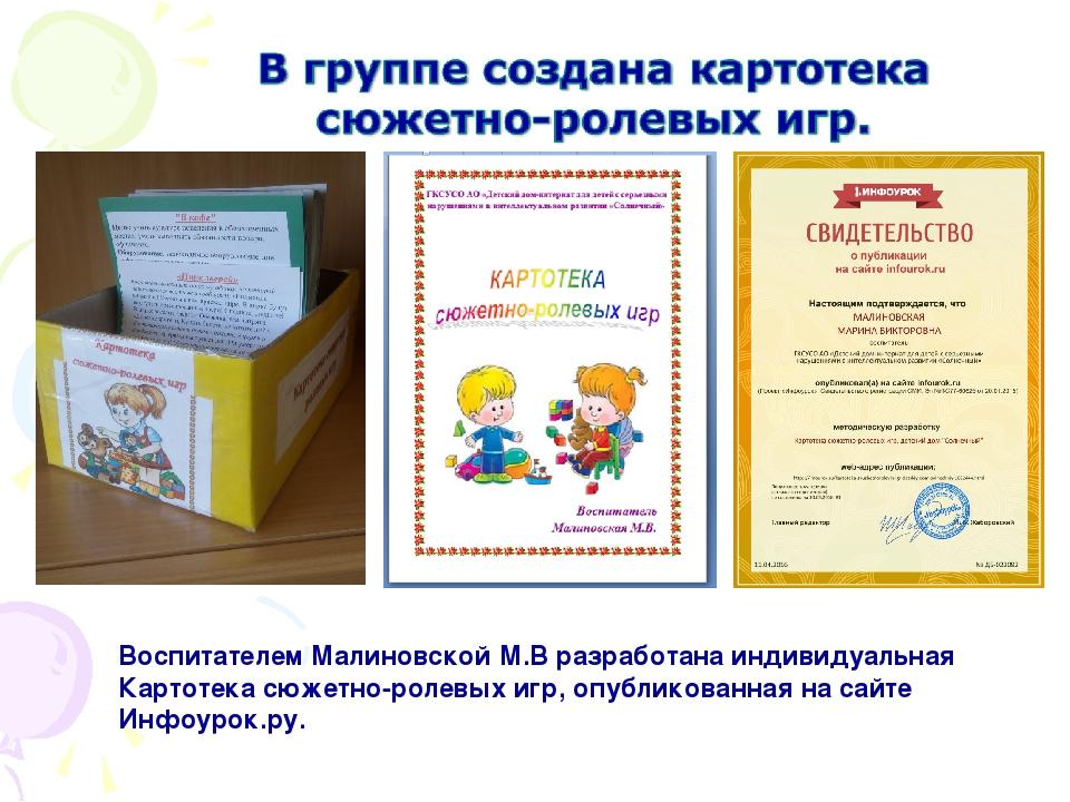 Воспитателем Малиновской М.В разработана индивидуальная Картотека сюжетно-рол...