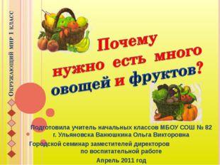 Подготовила учитель начальных классов МБОУ СОШ № 82 г. Ульяновска Ванюшкина О