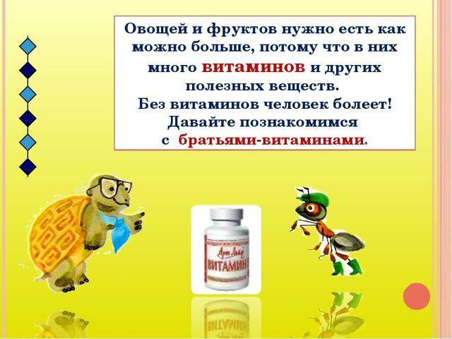 Овощей и фруктов нужно есть как можно больше, потому что в них много витамино...