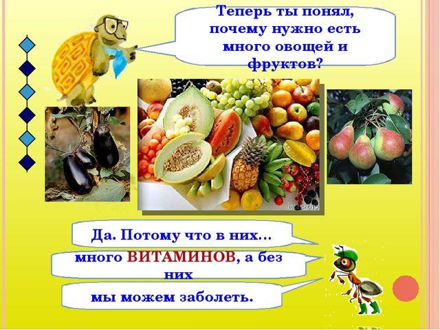 Теперь ты понял, почему нужно есть много овощей и фруктов? Да. Потому что в н...