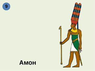 9 Амон