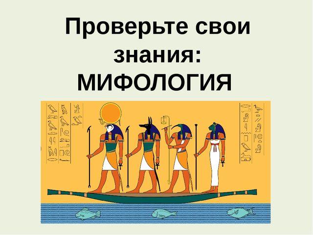Проверьте свои знания: МИФОЛОГИЯ ДРЕВНЕГО ЕГИПТА