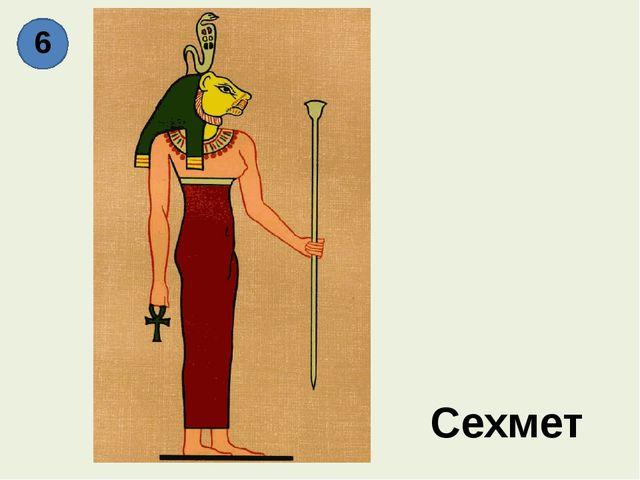 6 Сехмет