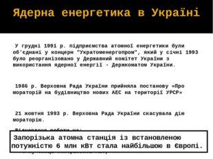 """У грудні 1991 р. підприємства атомної енергетики були об'єднані у концерн """"Ук"""
