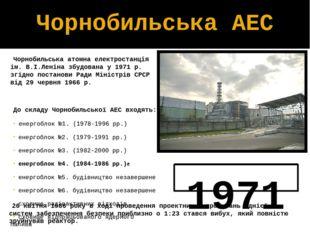 Чорнобильська АЕС Чорнобильська атомна електростанція ім. В.І.Леніна збудован