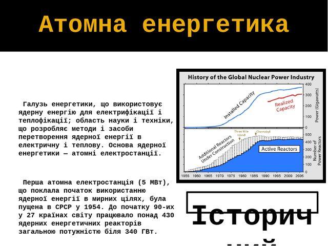 Галузь енергетики, що використовує ядерну енергію для електрифікації і тепло...