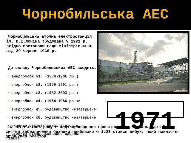 Чорнобильська АЕС Чорнобильська атомна електростанція ім. В.І.Леніна збудован...