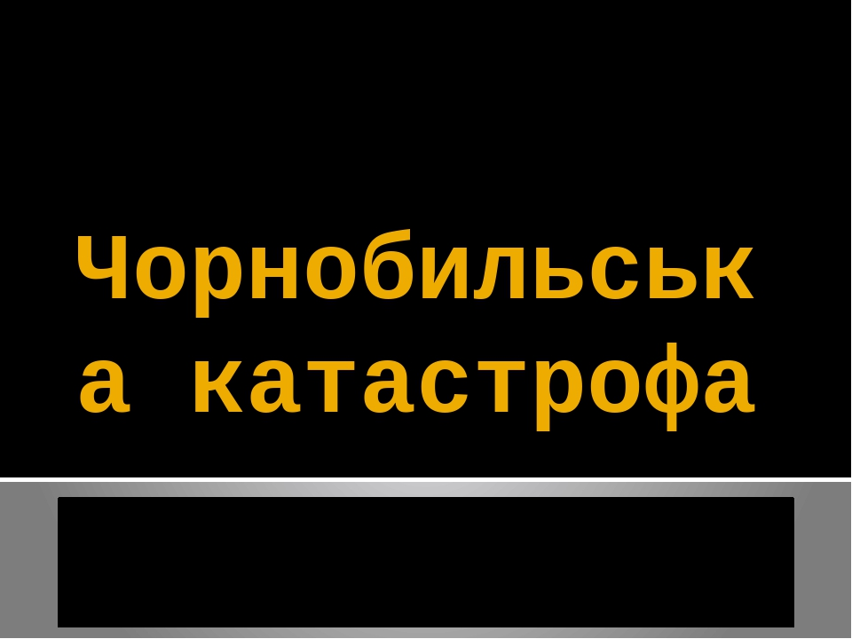 Чорнобильська катастрофа 26.04.1986 Коненко Тамара Кирилловна