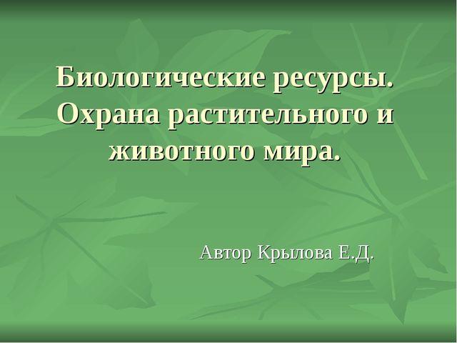 Биологические ресурсы. Охрана растительного и животного мира. Автор Крылова Е...