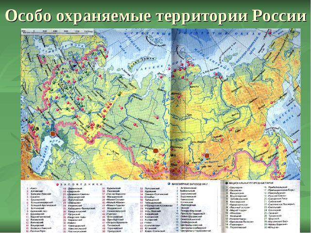 Особо охраняемые территории России