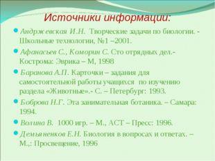 Источники информации: Андржевская И.Н. Творческие задачи по биологии. - Школь