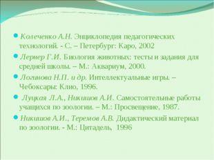 Колеченко А.Н. Энциклопедия педагогических технологий. - С. – Петербург: Каро