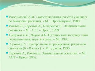 Розенштейн А.М. Самостоятельные работы учащихся по биологии: растения. - М.: