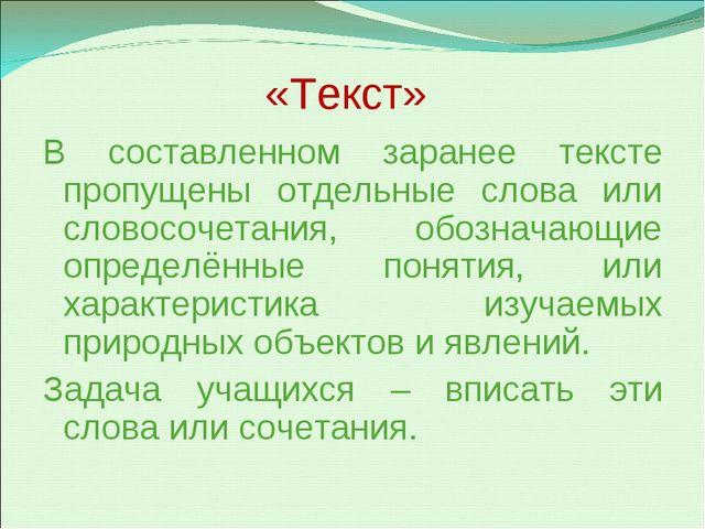 «Текст» В составленном заранее тексте пропущены отдельные слова или словосоче...