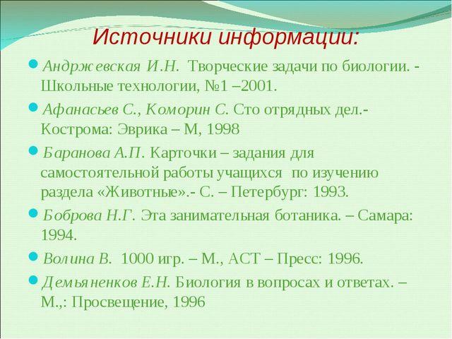 Источники информации: Андржевская И.Н. Творческие задачи по биологии. - Школь...
