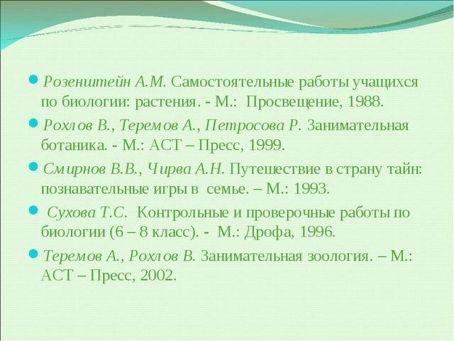 Розенштейн А.М. Самостоятельные работы учащихся по биологии: растения. - М.:...