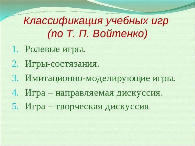 Классификация учебных игр (по Т. П. Войтенко) Ролевые игры. Игры-состязания....