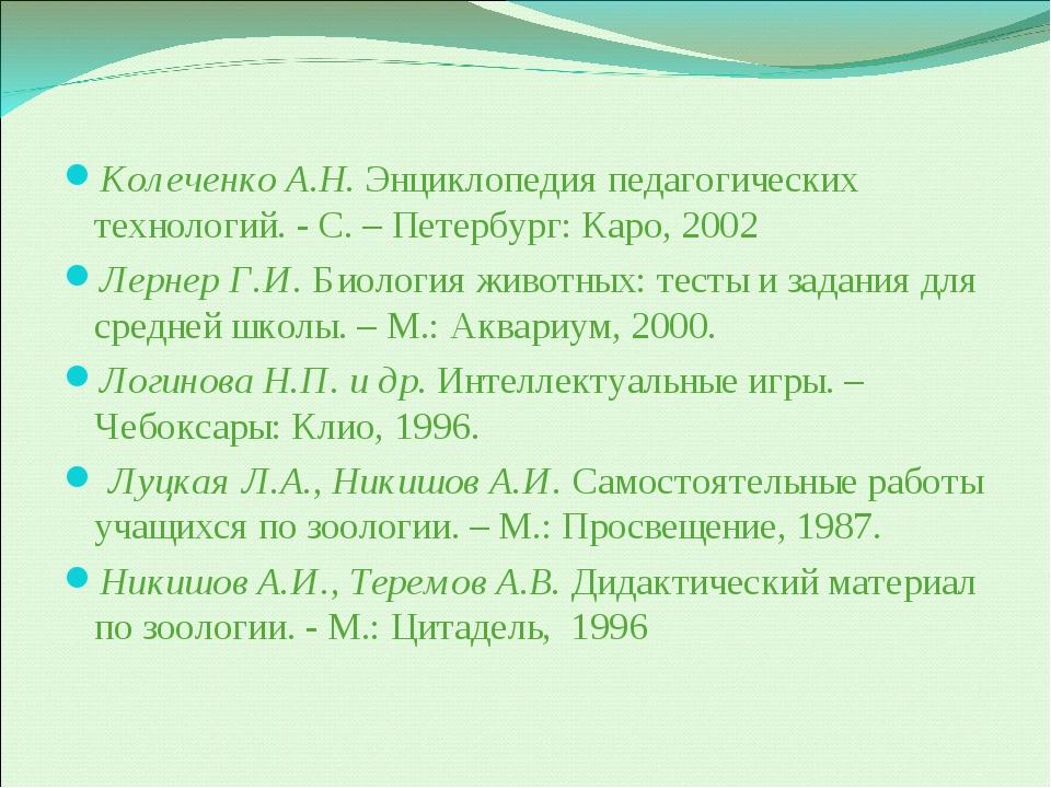 Колеченко А.Н. Энциклопедия педагогических технологий. - С. – Петербург: Каро...