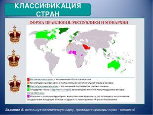 КЛАССИФИКАЦИЯ СТРАН ФОРМА ПРАВЛЕНИЯ: РЕСПУБЛИКИ И МОНАРХИИ Задание 5: использ