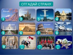 ОТГАДАЙ СТРАНУ Япония Россия Бразилия США Индия Египет Италия Австралия Китай