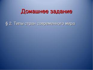 Домашнее задание § 2. Типы стран современного мира