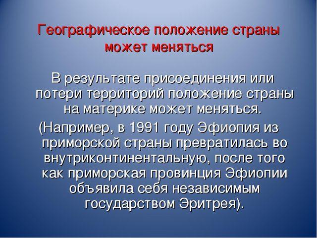 Географическое положение страны может меняться В результате присоединения или...