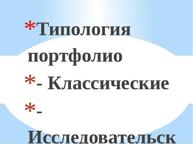 Типология портфолио - Классические - Исследовательские - Портфолио процесса...