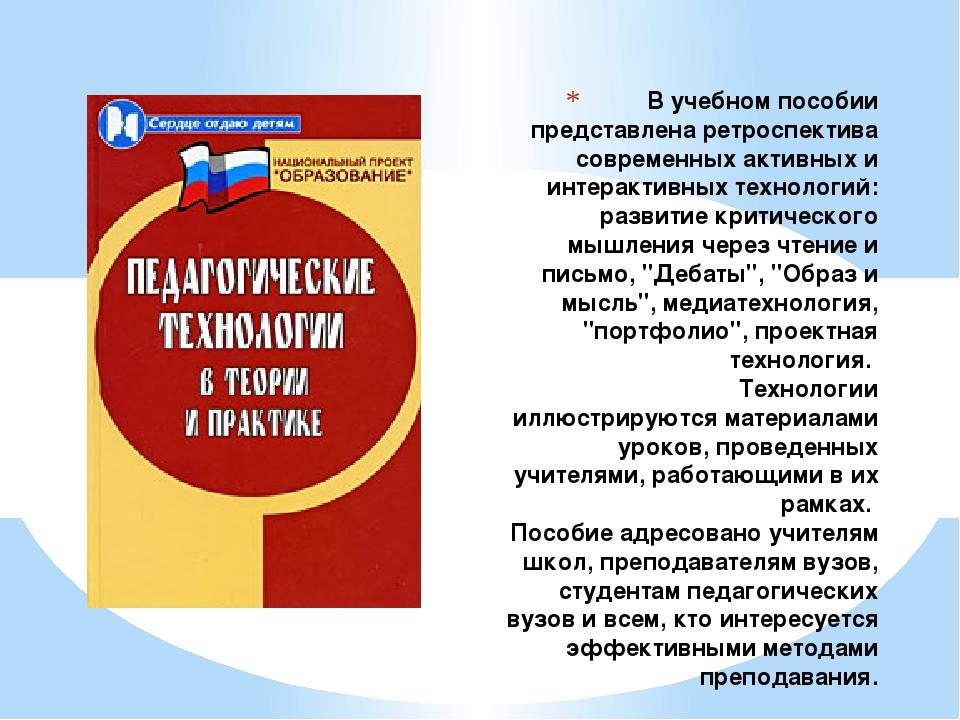 В учебном пособии представлена ретроспектива современных активных и интеракт...