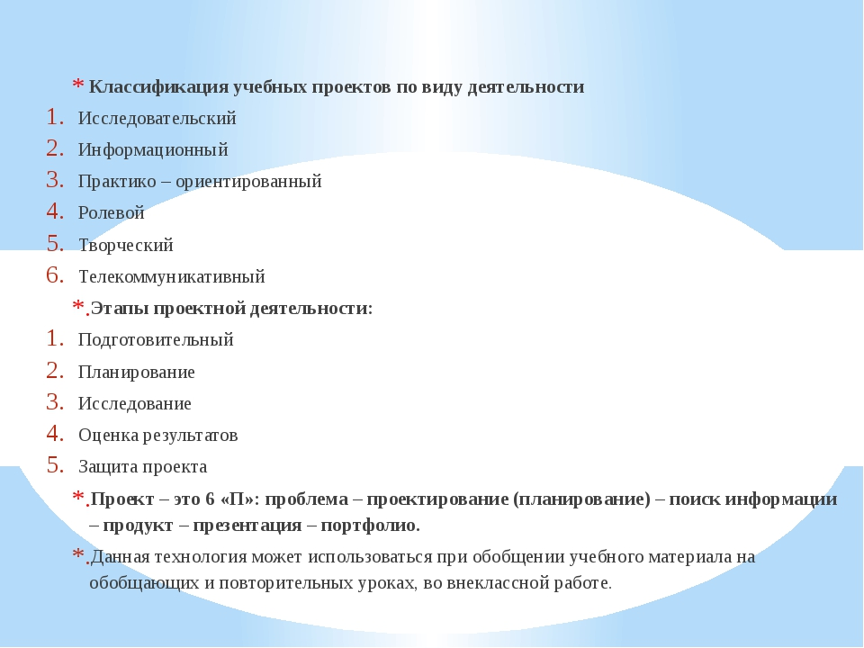 Классификация учебных проектов по виду деятельности Исследовательский Информ...